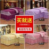 繽馨家紡美容床罩四件套美容院用理療按摩四件套簡約美容床SPA【米拉生活館】