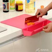 廚房帶菜槽切水果墊板塑料案板家用抗菌防霉長方形切菜板套裝面板 樂芙美鞋