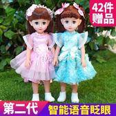 會說話智慧悅悅洋娃娃套裝女孩公主過家家玩具仿真布娃娃YYP 瑪奇哈朵