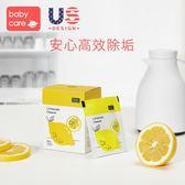 babycare檸檬酸除垢劑嬰兒食品級調奶器電熱水壺除水垢清潔劑家用 童趣潮品