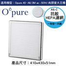【Opure 臻淨】A5、A6 空氣清淨機 第三層 高效抗敏HEPA濾網 (A6-C) (熱銷預購中~)
