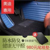 汽車腳墊 Audi奧迪專用新A6L A4L Q5 Q3 A3 A5 Q7 TT A8L汽車全包圍腳墊