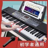 電子琴 多功能電子琴成人兒童初學者入門女孩61鋼琴鍵幼師專業家用樂器88T 1色