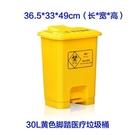 加厚黃色垃圾桶利器盒廢物收納脚踏桶污物筒有蓋 JX
