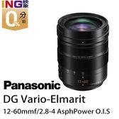 【24期0利率】平輸貨 Panasonic LEICA DG 12-60mm F2.8-4.0 ASPH. 彩盒 保固一年 W