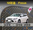 【鑽石紋】13-18年 Focus MK...