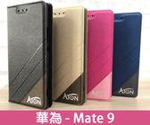【ATON隱扣側翻可站】for華為 Mate9 MHA-L29 皮套手機套側翻套側掀套手機殼保護殼