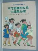 【書寶二手書T3/少年童書_PJC】不可思議的女性生理與心理_青少年性教育系列叢書_民81