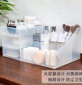 化妝品收納盒收納架抽屜式塑料梳妝臺【不二雜貨】