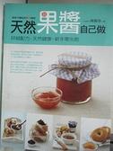 【書寶二手書T1/餐飲_EDI】天然果醬自己做_陳麗香