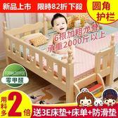 兒童床帶圍欄小床單人床男孩女孩公主床寶寶邊床加寬拼接大床【快速出貨】