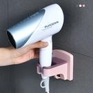 吹風機架-免釘牆萬用防水防潮強力無痕貼馬卡龍吹風機收納架 浴室廚房收納 收納架【AN SHOP】