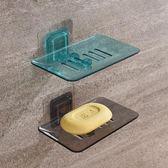 2個裝 透明皂盒免打孔壁掛吸壁式肥皂架【步行者戶外生活館】