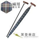 雨傘 萊登傘 兩用型 健行傘 輔助 長輩禮物 超撥水 止滑 耐用 Leotern 灰藍格紋