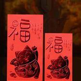 結婚禮紅包袋新年福字通用利是封豬年小紅包回禮創意燙金定制LOGO