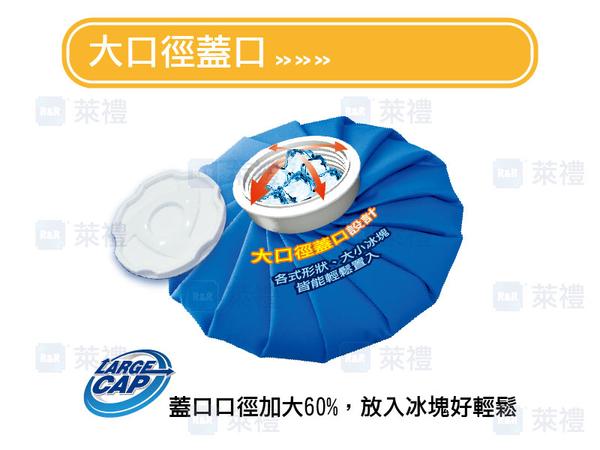 R&R 大口徑冰溫兩用敷袋 (6吋)