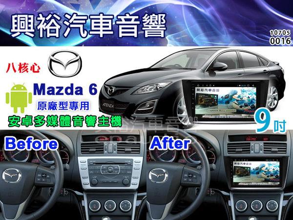 【專車專款】08~13年MAZDA 6 專用9吋觸控螢幕安卓多媒體主機*藍芽+導航+安卓*無碟八核心