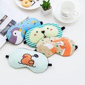 旅行睡眠眼罩可愛卡通動物圖案