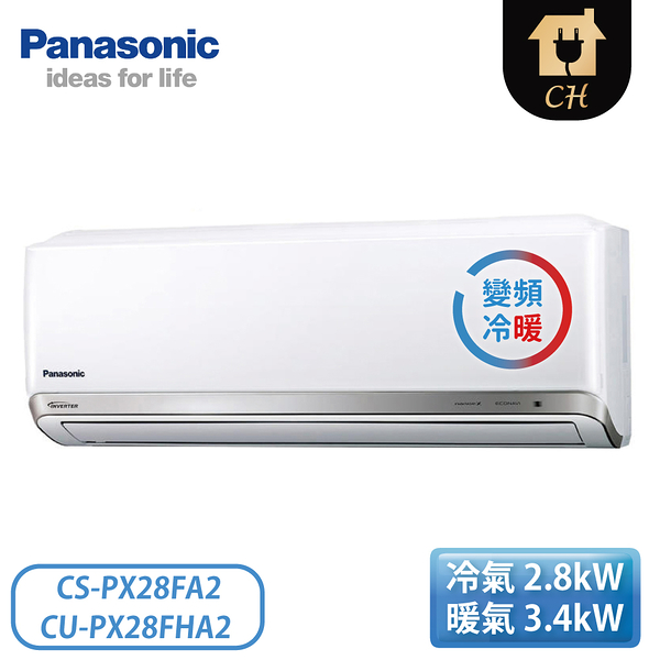[Panasonic 國際牌]3-5坪 PX系列 變頻冷暖壁掛 一對一冷氣 CS-PX28FA2/CU-PX28FHA2