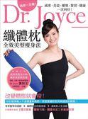 (二手書)Dr. Joyce【纖體枕】全效美型瘦身法:減重、美姿、雕塑、緊實、健康一次到位..