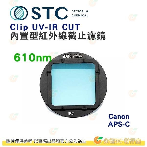 台灣製 STC Clip UV-IR CUT 610nm 內置型紅外線截止濾鏡 Canon APS-C 專用 1年保固