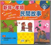 書立得-愛分享有聲系列23:新年、孝順民間故事(CD)(B02123)