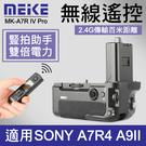 【公司貨 】A74 現貨 附遙控器 Meike 美科 MK-A7R IV Pro 垂直手把 A7IV A7R4 A9II