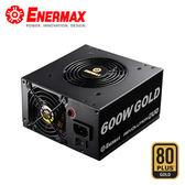【ENERMAX 安耐美】雙翼金霸 金牌 600W 電源供應器 (ERD600AWL-F)