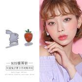 【免運到手價$98】萌小兔子胡蘿蔔耳釘女氣質韓國個性簡約百搭短發耳環