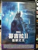 挖寶二手片-P01-266-正版DVD-電影【哥吉拉2:怪獸之王】-米莉芭比布朗 薇拉法蜜嘉(直購價)