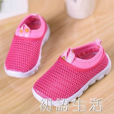 凉鞋涼鞋春夏季男女童網面運動鞋透氣潮鞋中小童網鞋 初語生活
