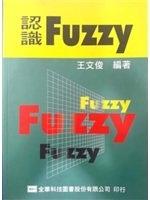 二手書博民逛書店 《認識Fuzzy》 R2Y ISBN:9572120530│王文俊