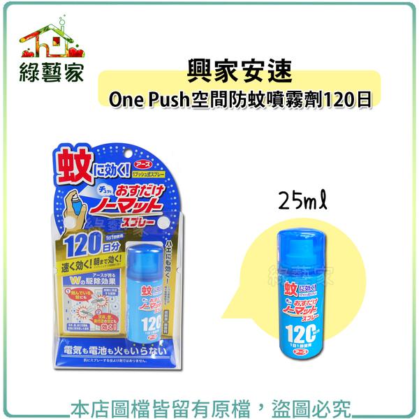 【綠藝家】興家安速One Push空間防蚊噴霧劑120日 25ml