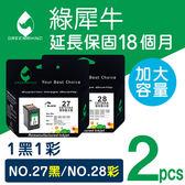 [Greenrhino 綠犀牛]for HP NO.27 + NO.28 ★1黑1彩超值組★高容量環保墨水匣 C8727A + C8728A