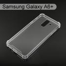 四角強化透明防摔殼 Samsung Galaxy A6+ (6吋)