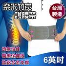 竹炭保健護腰帶(6英吋)-彈性纖維、腰部...