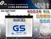 ✚久大電池❚ GS 統力 汽車電瓶 加水式 80D26R 汽車電池