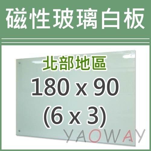 【耀偉】磁性玻璃白板180*90 (6x3尺)【僅配送台北地區】