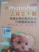 【書寶二手書T1/電腦_WGN】用Photoshop去背並不難_楊比比_附光碟