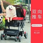寵物推車 寵物小推車可折疊輕便狗狗戶外小型網紅四輪手推車泰迪外出寵物車