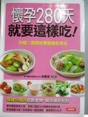 【書寶二手書T5/保健_XCU】懷孕280天就要這樣吃_林禹宏