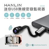 【風雅小舖】HANLIN-UCAM 迷你USB無線密錄監視器