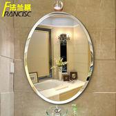 浴室鏡 壁掛鏡子 橢圓形衛生間掛牆無框浴室鏡子梳妝台洗臉盆鏡子壁掛衛浴鏡