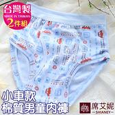 兒童內褲 男童 純棉三角內褲 二枚組 (車車款) MIT台灣製 no.3602-席艾妮shianey