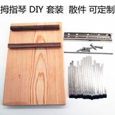 卡林巴拇指琴17音DIY可定製琴彈片琴鍵帶音標符琴鍵音簧鋼  智能生活館