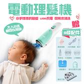 電動理髮機 智能理髮機 USB充電 剃髮刀 理髮 嬰兒剪髮
