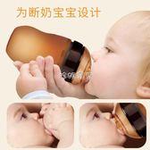 奶瓶 嬰兒奶瓶寬口徑新生兒寶寶斷奶戒奶神器超軟硅膠防脹氣奶瓶 珍妮寶貝