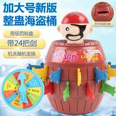 創意整蠱海盜桶親子聚會桌面游戲海盜木桶叔叔插劍桶海盜減壓玩具