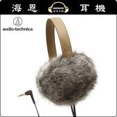 【海恩數位】日本鐵三角 ATH-FW55 冬季限量款 天然兔毛耳罩耳機 公司貨保固 棕色