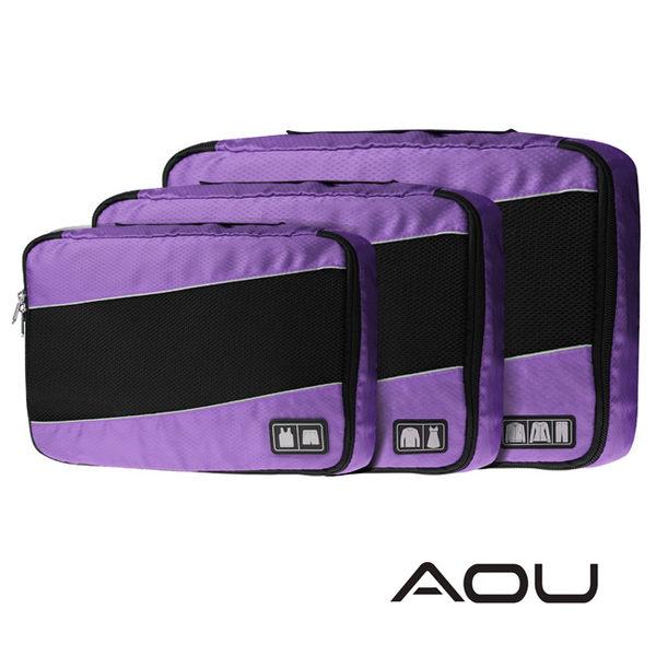AOU 透氣輕量旅行配件 多功能萬用包 單層衣物收納袋3件組(紫)66-034